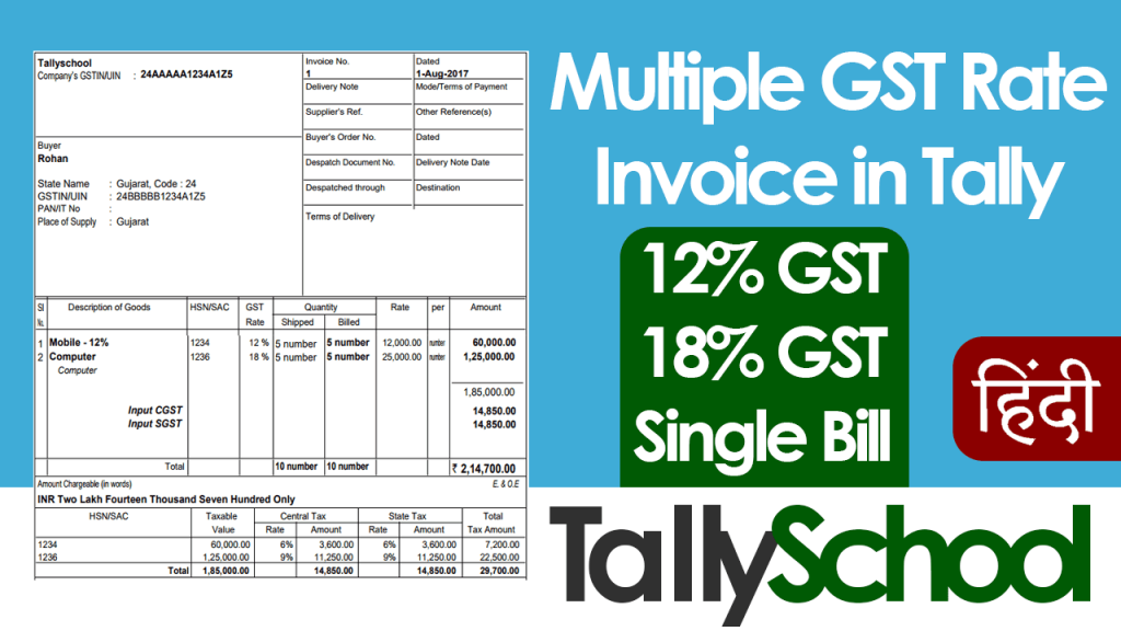 Multiple Tax Invoice in Tally under GST - Easy and Simple